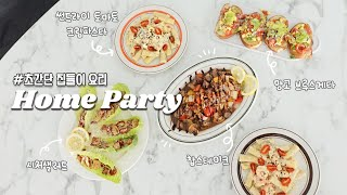 쥬쥬식당 l  미국 초간단 집들이 음식, 찹스테이크, …