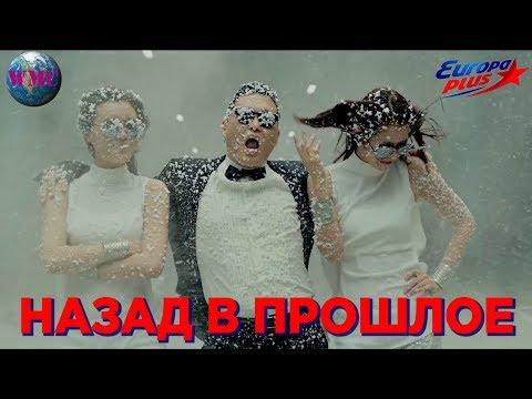 ТОП 40 2012 | ЛУЧШИЕ ПЕСНИ В 2012 | НАЗАД В ПРОШЛОЕ | ХИТЫ 2012