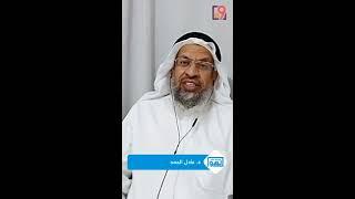 المصطلحات وتغيير المجتمعات مع الدكتور عادل الحمد - الأمين المساعد لرابطة علماء المسلمين
