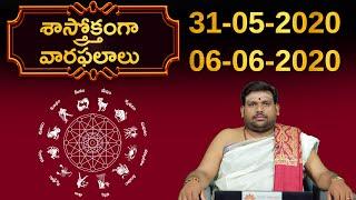 Vaara Phalalu | May 31 To April 06 [2020] | Weekly Horoscope | Pawan Kumar Sharma