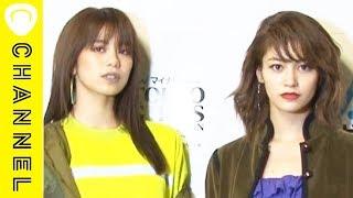楓&佐藤晴美がこの秋気になるファッションアイテム E-girlsのツインタ...