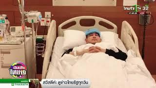 อัพเดทอาการ เอ ไชยา อาหารเป็นพิษ!    26-04-61   บันเทิงไทยรัฐ