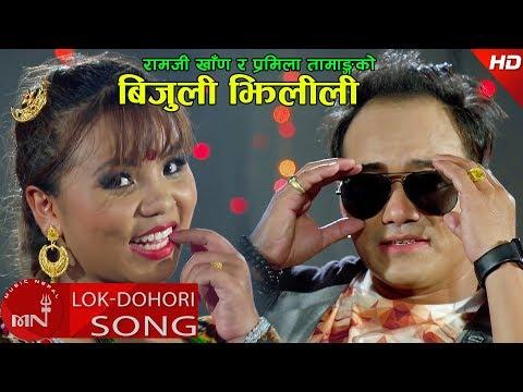 "Ramji Khand's ""बिजुली झिलीली"" New Lok Dohori 2074/2018 | Bijuli Jhilili - Pramila Tamang"