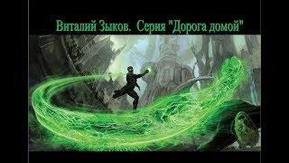 Виталий Зыков.  Серия Дорога домой.