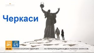 видео Сайты города Черкассы