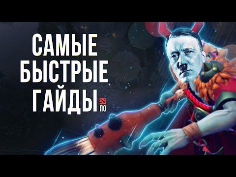 видео: САМЫЙ БЫСТРЫЙ ГАЙД - grimstroke - ГРИСТРОК - dota 2