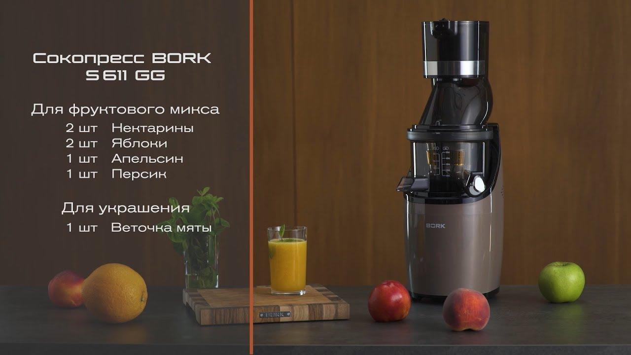 Рецепт свежего микса в сокопрессе BORK S611 GG. Сок из яблок, апельсина и персика