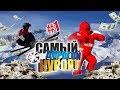 1 Самый дорогой в мире курорт Куршевель для лыжников трамплины черные трассы кубок мира mp3
