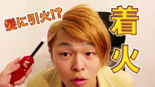 【東海オンエアしばゆー】髪型を外国人風にしてもっとかぶれてみたwww
