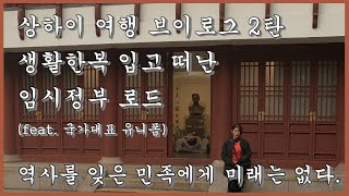 [SONG LOG]상해 여행 브이로그 2편(임정로드) …