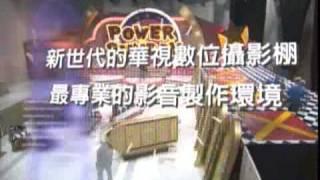 華視攝影棚簡介影片