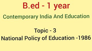 National policy of Education(1986) | NPE-1986|Topic-3 | contemporary india and education | B.ed