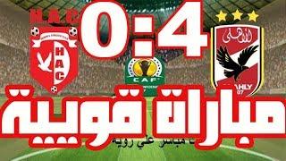 ملخص مباراة الاهلي 4 0 حوريا الغيني 🔥 دوري أبطال إفريقيا 🔥نااااار alahli
