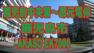 鹿児島中央署~郡元電停 鹿児島市 EK7000