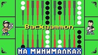 Нарды! (Backgammon/Commodore 64) - На минималках #48