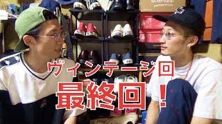 【ファッション】ヴィンテージ回最終回!古着・ヴィンテージ好き必見! thumbnail