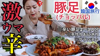 Can you eat it? Extremely Hot Jokbal(Pig's feet)!!(JPN&KOR sub)【KAORU】