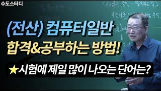 [철도/전산공무원] 컴퓨터일반(전산일반) 공부하는 방법…