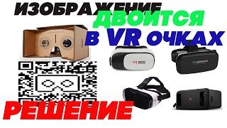 Решение проблем  любых VR Очков