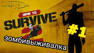 how to survive 2 обзор PS4 18