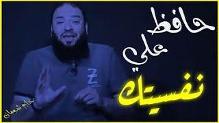 الشيخ حازم شومان  (لو النفسيه اتكسرت).  حالات واتس
