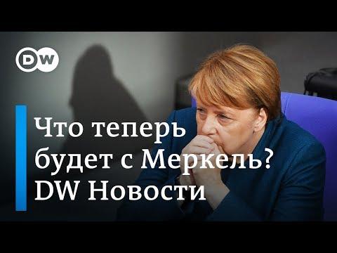 Громкая отставка в Берлине: что будет с Ангелой Меркель? DW Новости (03.06.2019)