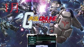 (新年新開始!) PCHH MSGO台~~~~~[港服] 機動戰士高達Online 直播 EP-70