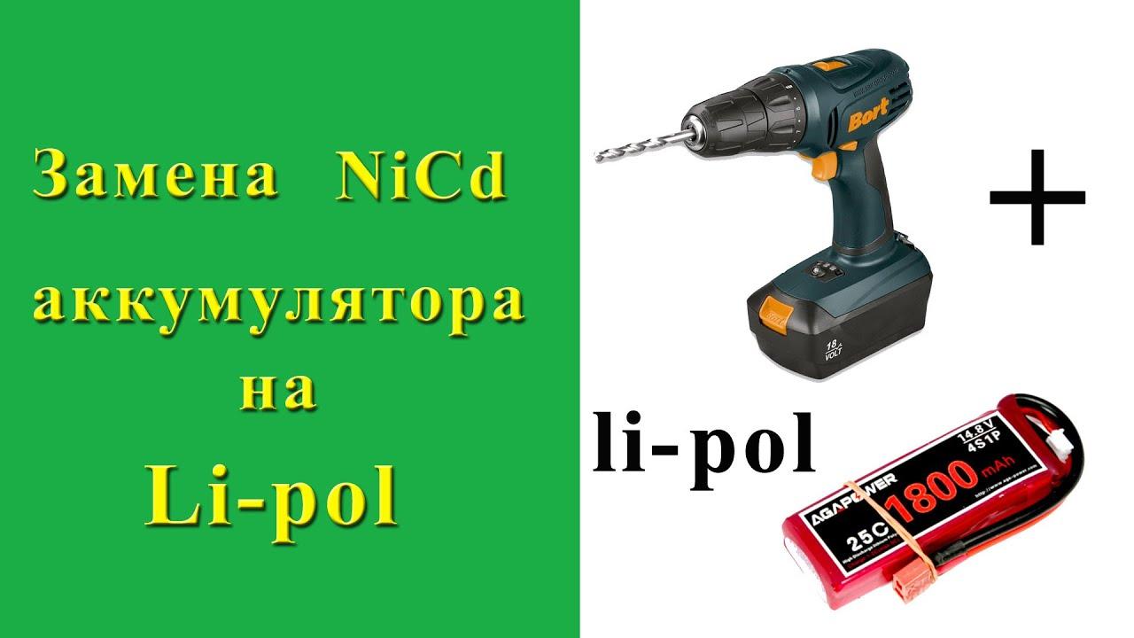Ремонт аккумулятора шуруповерта своими руками замена ni-cd на li-ion 169