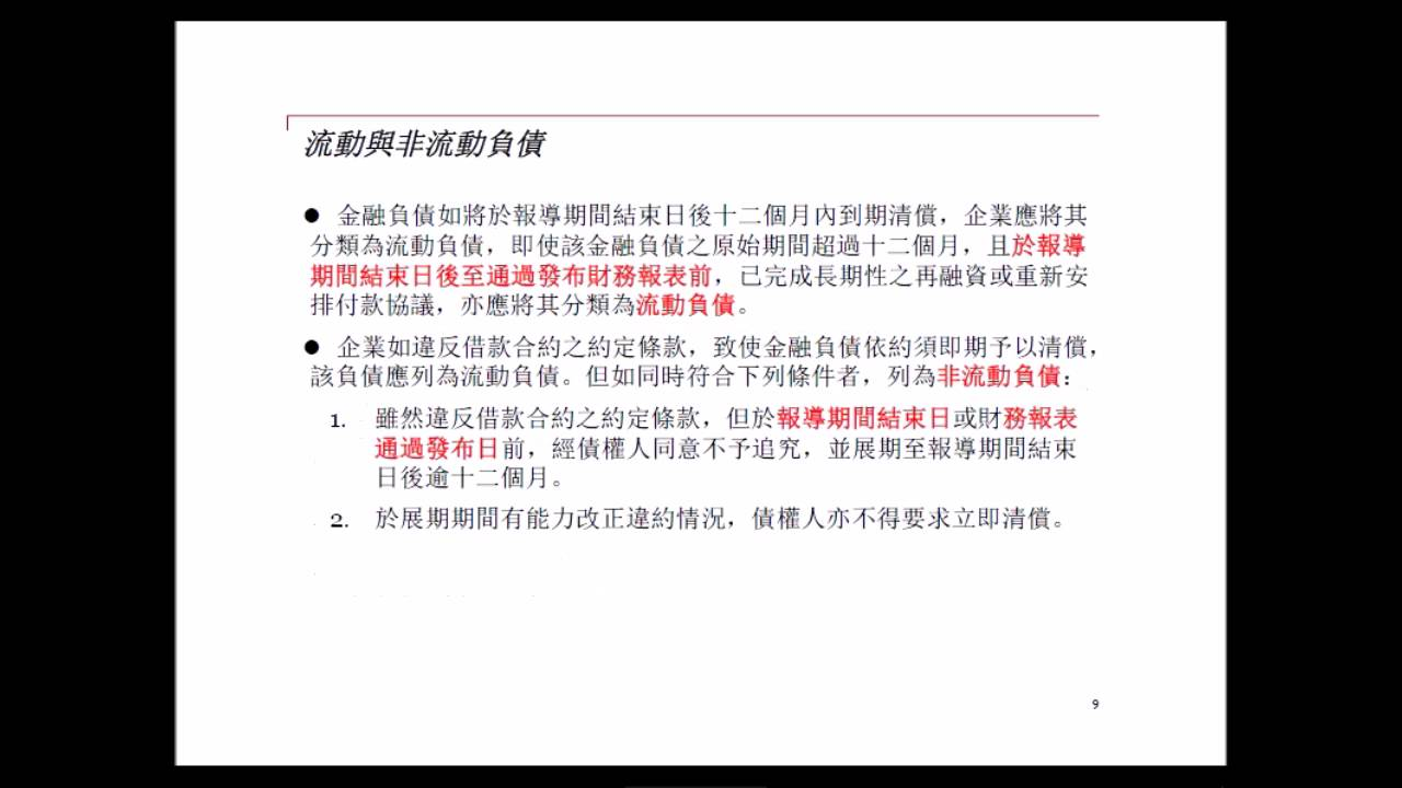 【經濟部廣告】20160629企業會計準則公報宣導會 - YouTube