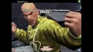 a-cho Virtua Fighter 5 Final Showdown 録画対戦会②(2015.11.26)
