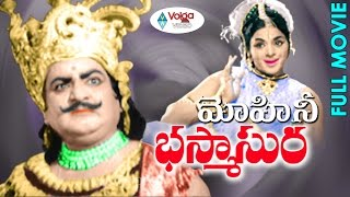 Mohini Bhasmasura Telugu Full Movie || S V Ranaga Rao