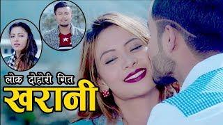 New Lok Dohori Song 2074/2018 || KHARANI || खरानी || Alina Khanal.ft.Sujan Koirala