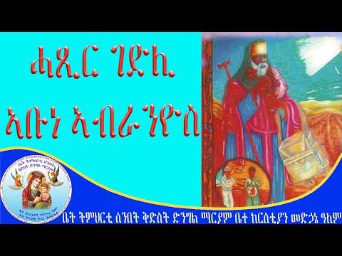 ሓጺር ገድሊ ኣቡነ ኣብራንዮስ eritrean orthodox tewahdo church