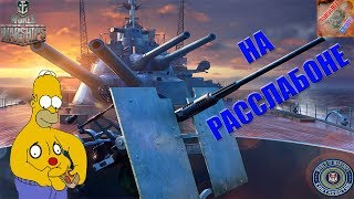 На расслабоне # World of Warships # Стрим