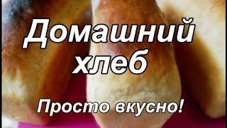 Домашний луковый хлеб с чудным вкусом и ароматом. Как испечь ароматный вкусный хлеб!