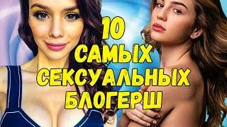 ТОП 10 САМЫХ СЕКСУАЛЬНЫХ АЛЬФА-САМОК НА ЮТУБЕ [18+]