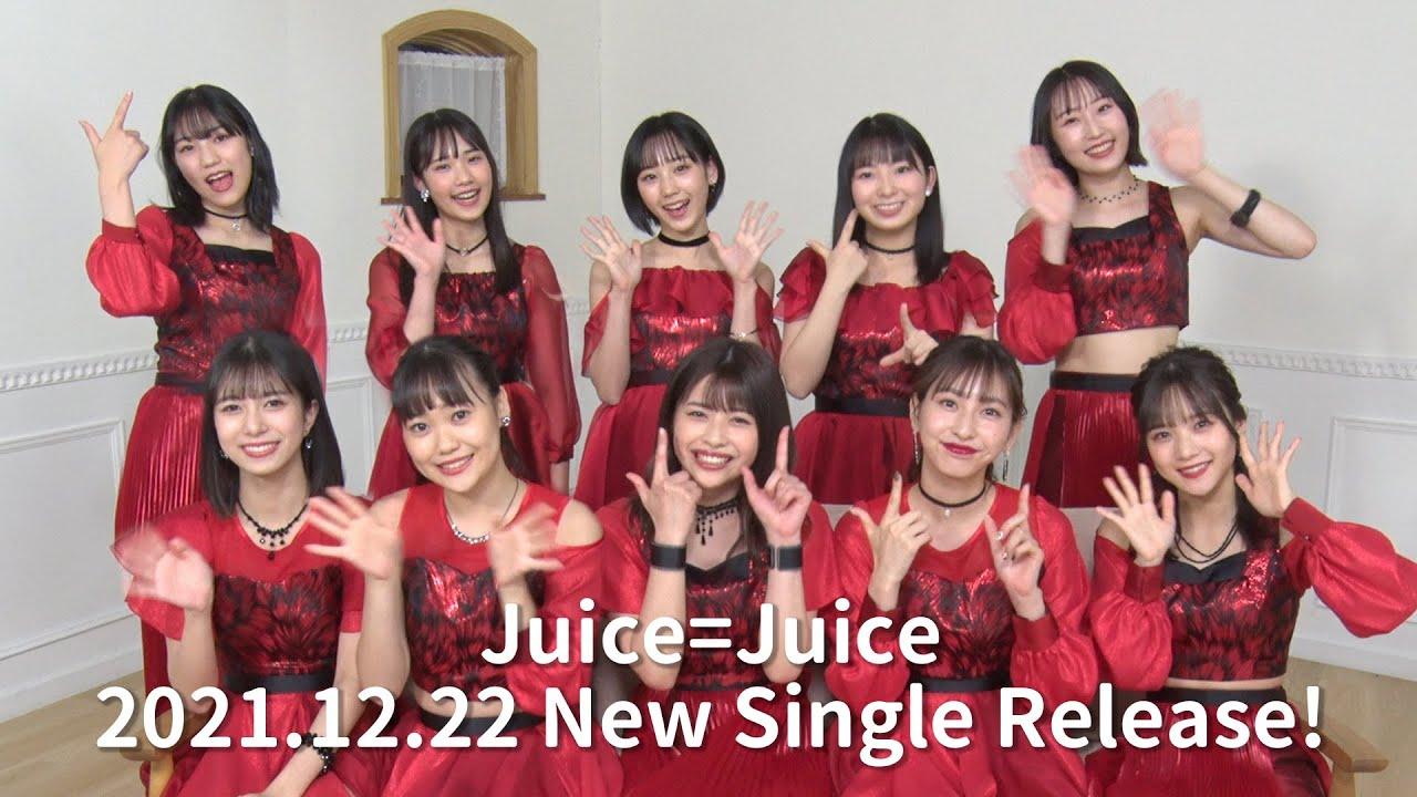 Juice=Juiceニューシングルについてのお知らせ!