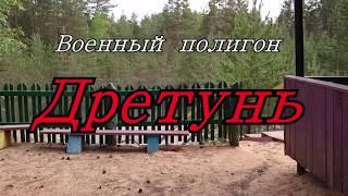 Военный полигон Дретунь