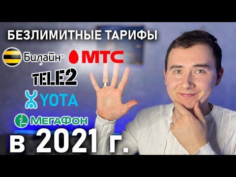 ЛУЧШИЕ БЕЗЛИМИТНЫЕ ТАРИФЫ В 2021 | Какой тариф выбрать (МТС, ТЕЛЕ2, МЕГАФОН, БИЛАЙН, YOTA)