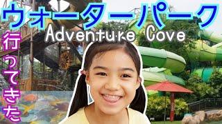 行って来た!☆アドベンチャーコーブ·ウォーターパーク(セントーサ島シンガポール)★Adventure Cove Waterpark in Sentosa Singapore
