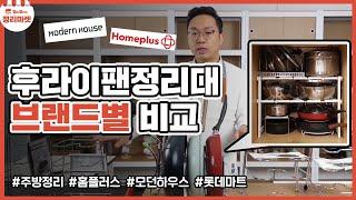 후라이팬 정리대 리뷰   주방정리 프라이팬 냄비 양념통…