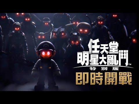 #1 新模式命魂系統《任天堂明星大亂鬥  特別版》Super Smash Bros. Ultimate
