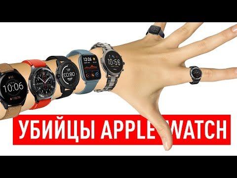 Убийцы Apple Watch