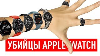 Убийцы Apple Watch
