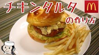 本気でつくる!チキンタツタとチキンタルタ♪ Chicken Tatsuta &Chicken Taruta♪ ~I worked hard to make it~