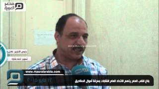 مصر العربية | بلاغ للنائب العام يتهم الاتحاد العام للنقابات بسرقة أموال الصناديق