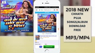 Chhath Puja Songs/Album Download Free 2018 ||Mp3 / Mp4
