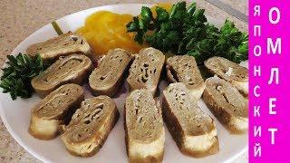 Обалденный завтрак за 5 минут - японский омлет.Awesome Breakfast for 5 minutes-Japanese omelette.