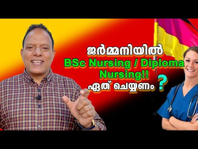 ജർമ്മനിയിൽ BSc Nursing / Diploma Nursing !! ഏതു പഠിക്കണം? BSc Nursing or Diploma Nursing ??
