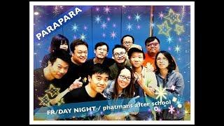 [PARAPARA] FR/DAY NIGHT / phatmans after school